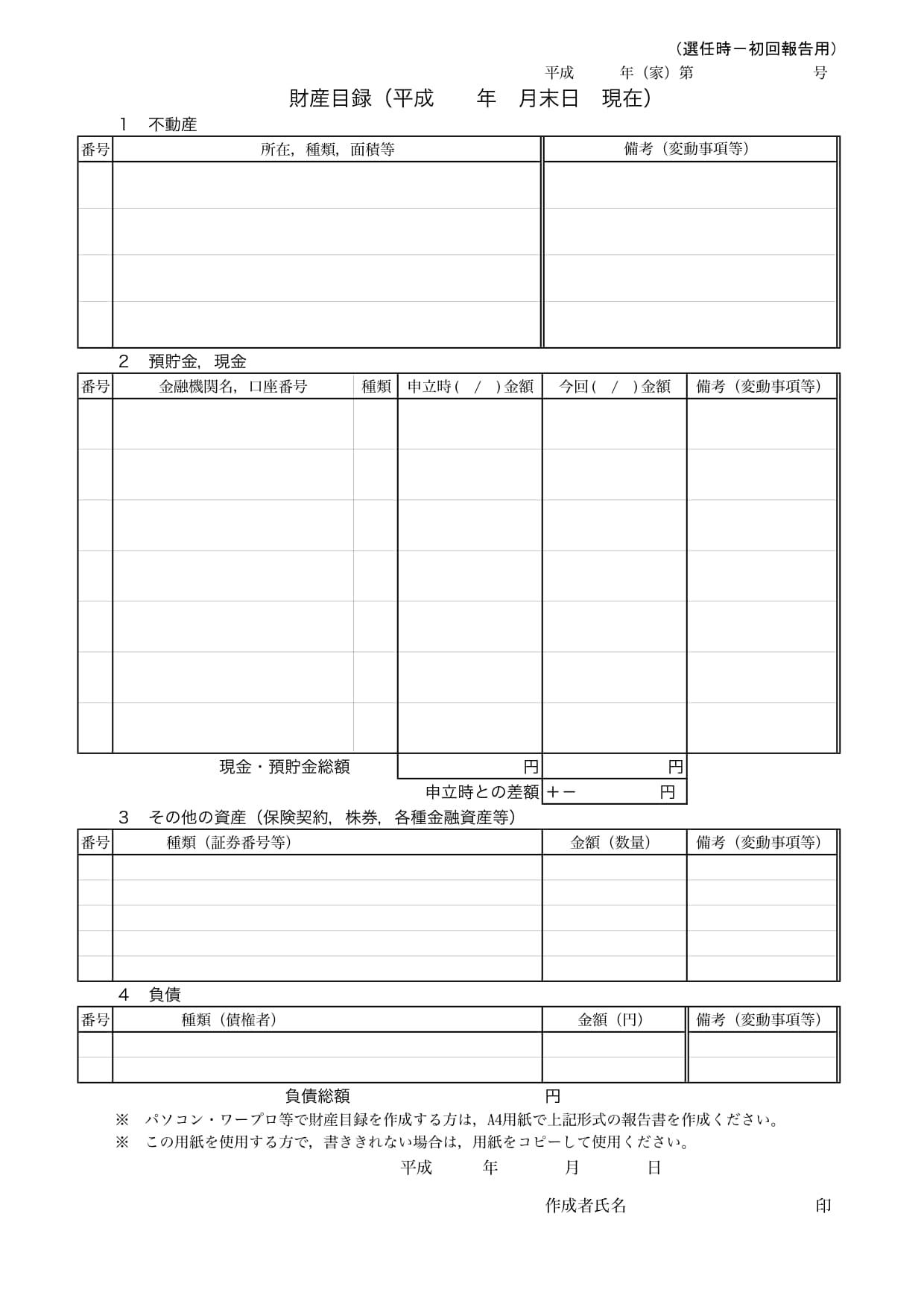 東京家庭裁判所が公開している財産目録の雛形の図