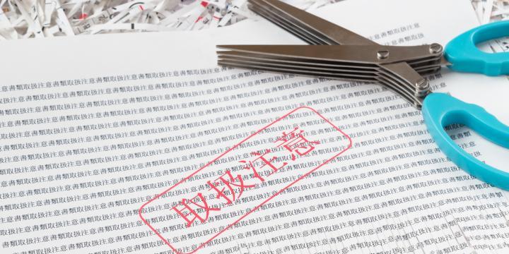 公用文書毀棄罪はどのような罪か 罪が成立する要件と刑罰の重さ