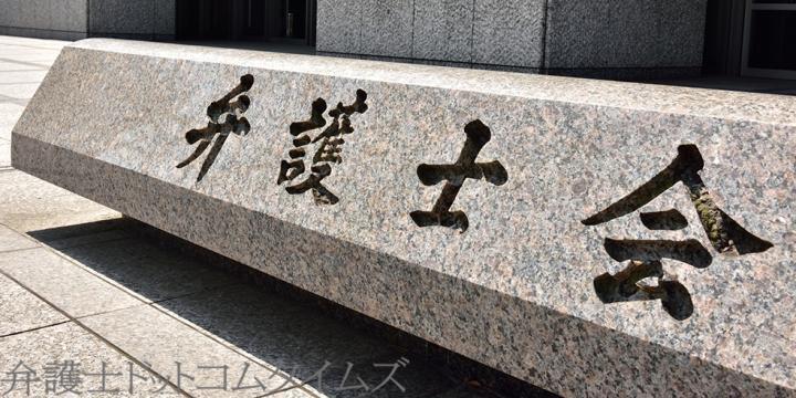 民事裁判手続のIT化の実現に向けた意見書を提出、日本弁護士連合会