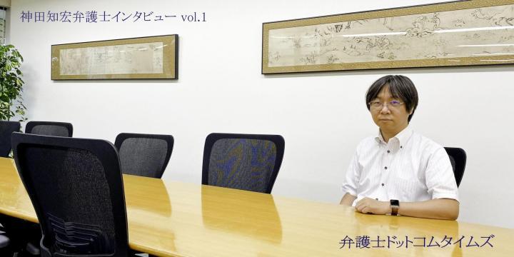 「発信者情報開示」の高いハードル 「とにかく時間との戦い」 神田知宏弁護士インタビュー vol.1