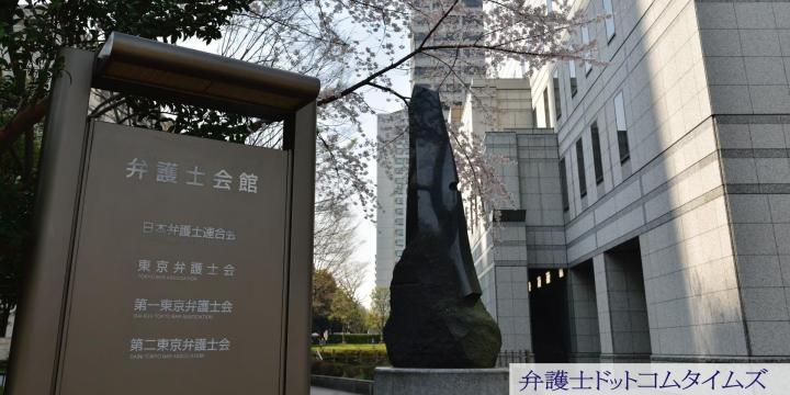 「新型コロナ感染者・医療関係者への差別防止を」 日弁連