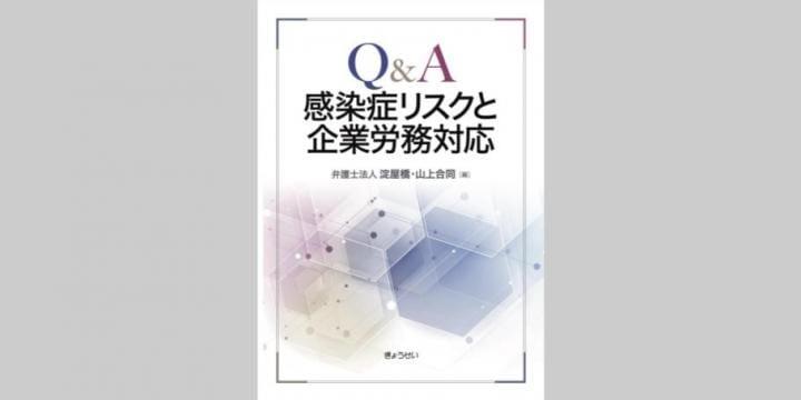 従業員の感染は公表する必要性があるかーー「Q&A 感染症リスクと企業労務対応」QA解説◆Vol.2