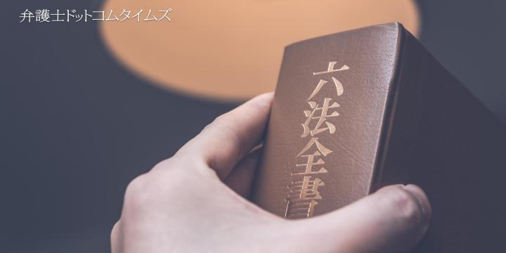 「六法全書の閲覧禁止は違法」 日弁連が山形刑務所に勧告、人権救済申立て受け
