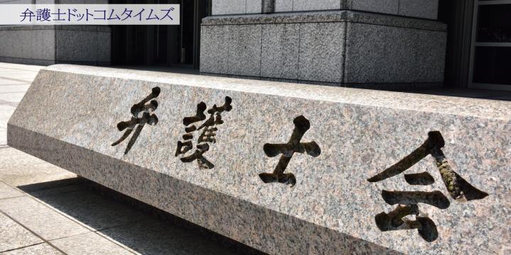 日弁連 臨時総会のオンライン中継で会場の「密」を回避
