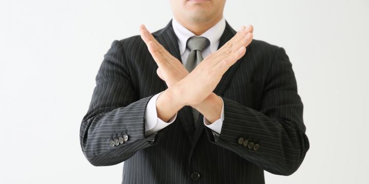 退職金は受け取っていいの?「不当解雇」争うときに、やっていいこと・NGなこと
