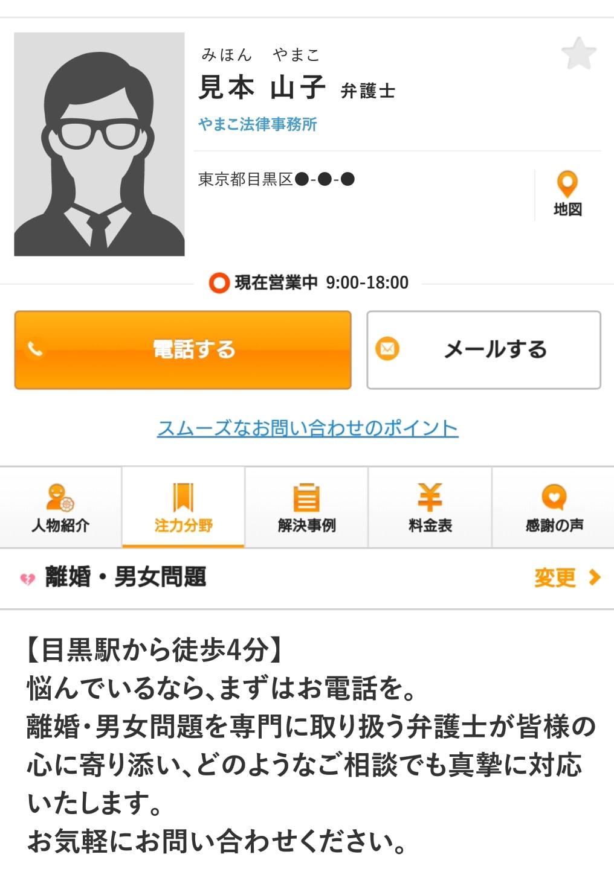 弁護士のプロフィール画面