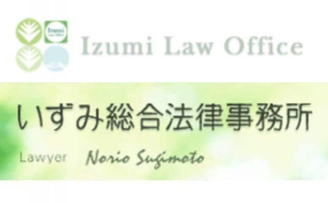 いずみ総合法律事務所