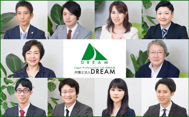 弁護士法人DREAM