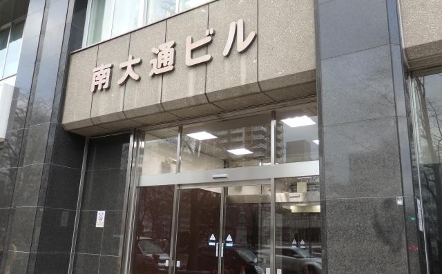 ながた法律事務所