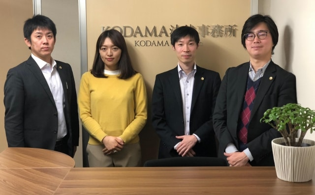 KODAMA法律事務所
