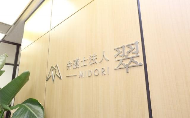 弁護士法人 翠 川口事務所