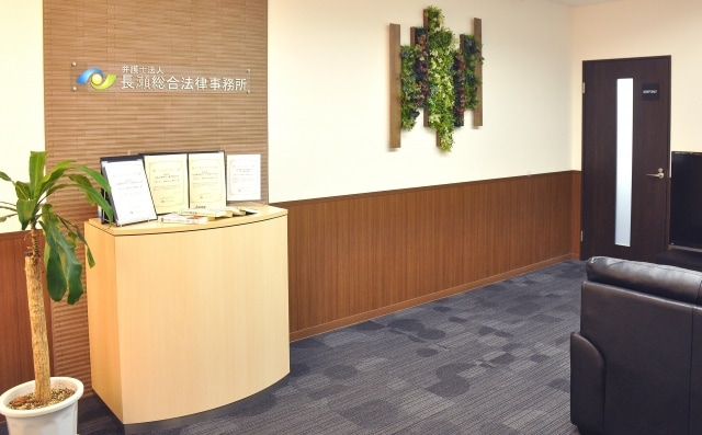 長瀬総合法律事務所