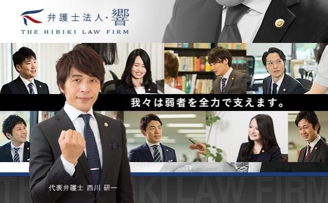 弁護士法人響新宿御苑オフィス
