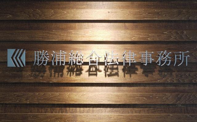 弁護士法人勝浦総合法律事務所