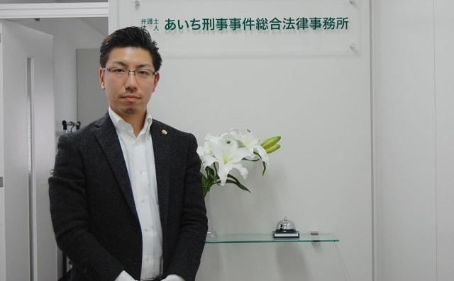 弁護士法人あいち刑事事件総合法律事務所横浜支部