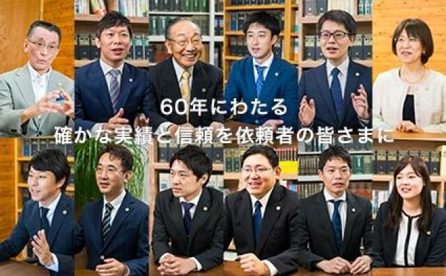 弁護士法人松本・永野法律事務所 大牟田事務所