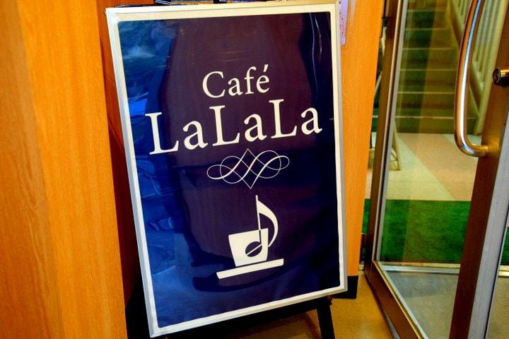 Cafe LaLaLaの看板