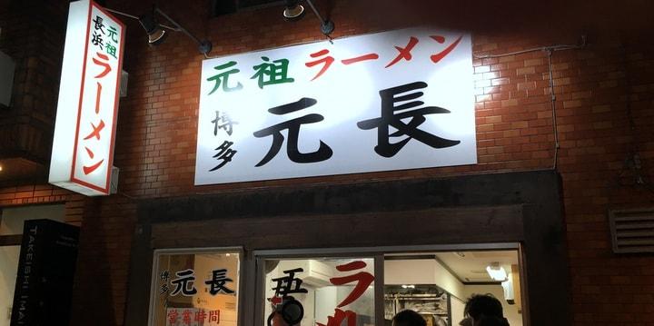 中央区今泉の元祖長浜ラーメン元長(2019年4月26日撮影)