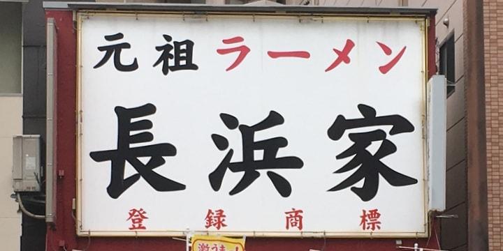 家1の看板(2019年4月30日撮影)
