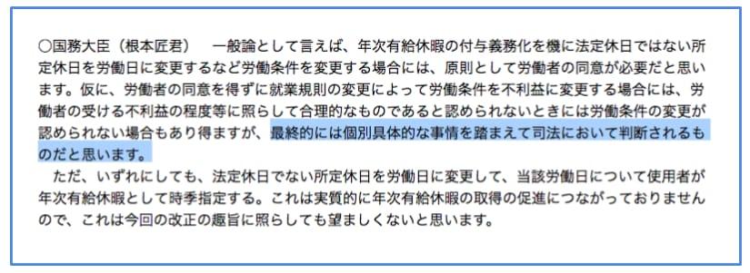 国会会議録(http://kokkai.ndl.go.jp/)より(4月25日、参院・厚労委)
