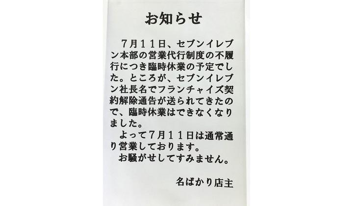永尾さんの店のレジにはこんな張り紙も…