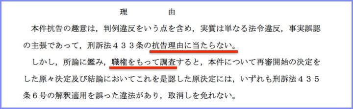 最高裁決定(http://www.courts.go.jp/app/hanrei_jp/detail2?id=88758)より。下線部は編集部。