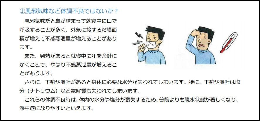 「職場における熱中症予防対策マニュアル」では、働き手の健康状態への配慮にも触れられている。