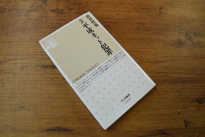 『ルポ 平成ネット犯罪』