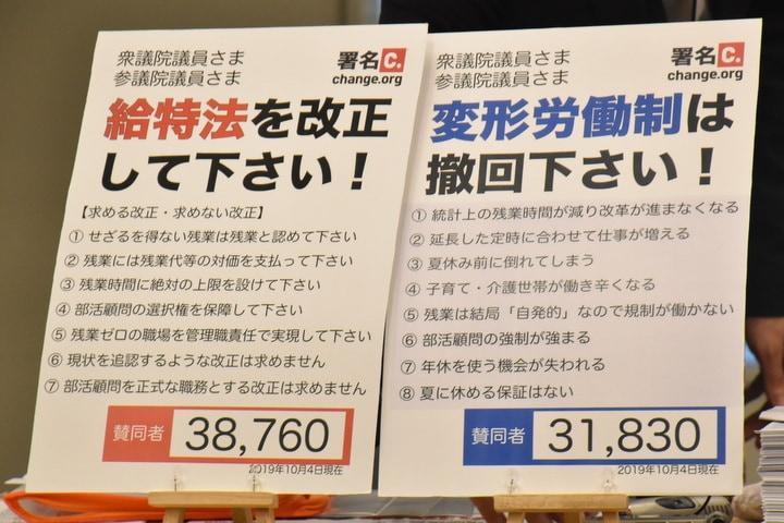 「一年単位の変形労働時間制」の撤回と「給特法」の改正を求める署名