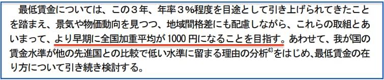 政府が2019年6月に閣議決定した経済財政運営の指針「骨太方針」には、最賃について「より早期に全国加重平均が1000 円になることを目指す」との文言がある。
