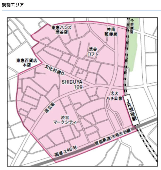 規制エリア(渋谷区ホームページより)