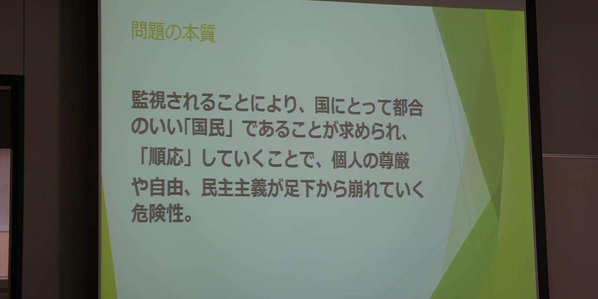 川口弁護士の講演のスライドより(2019年11月17日、編集部撮影)