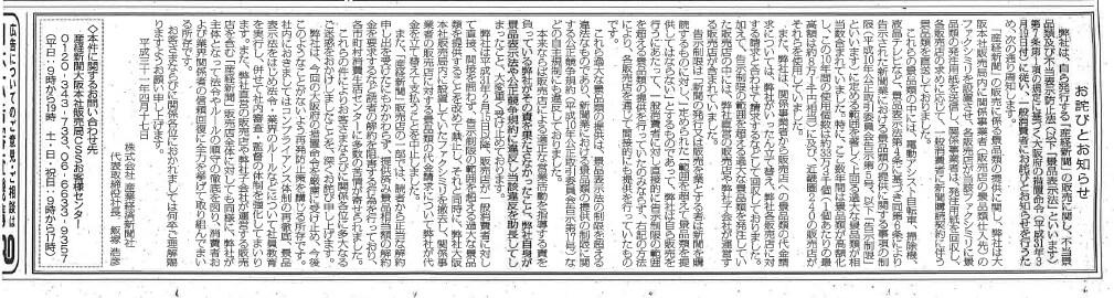 2019年4月17日の産経(大阪)朝刊の社会面下には、今回の措置命令についての「お詫びとお知らせ」が掲載された。
