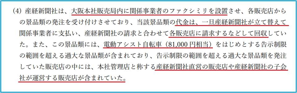 措置命令の内容より(http://www.pref.osaka.lg.jp/attach/3497/00319568/sotimeirei.pdf)