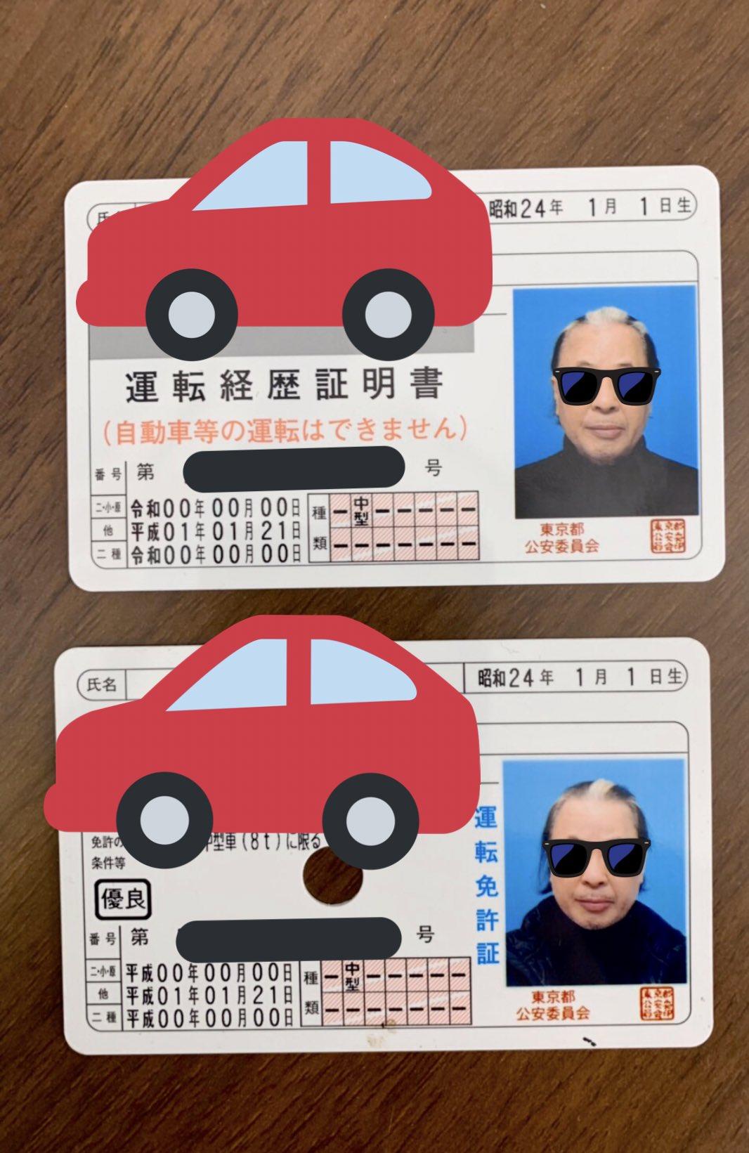 運転経歴証明書(上)と運転免許証(下)(Mr.マリックさん提供)