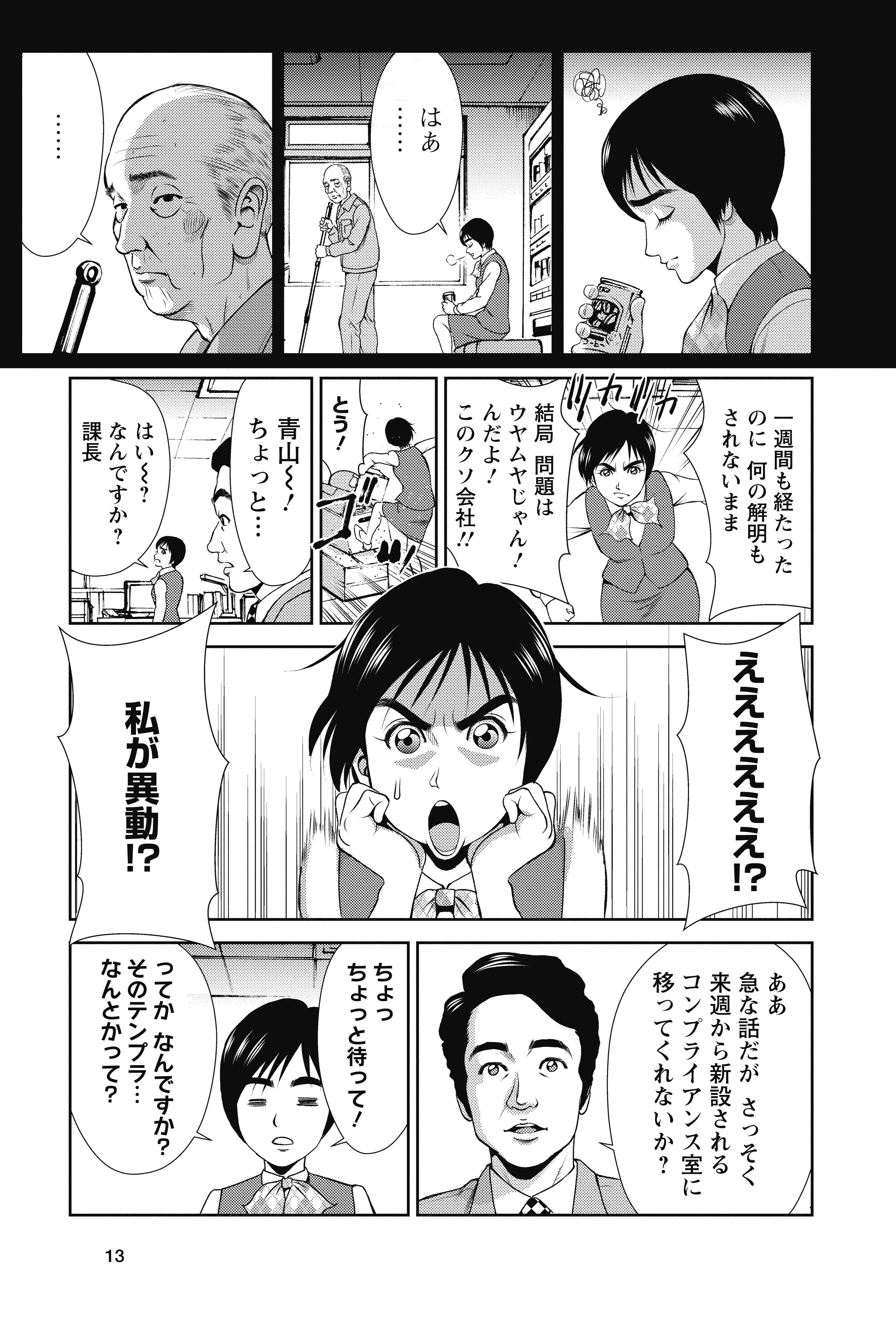 (7ページ)