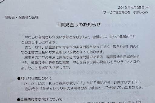 2019年4月25日 「工賃見直しのお知らせ」