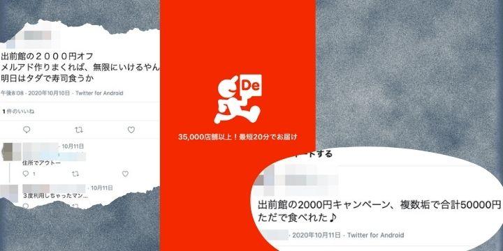 出前館のキャンペーンで不正をうかがわせるツイートを確認した(加工は編集部)