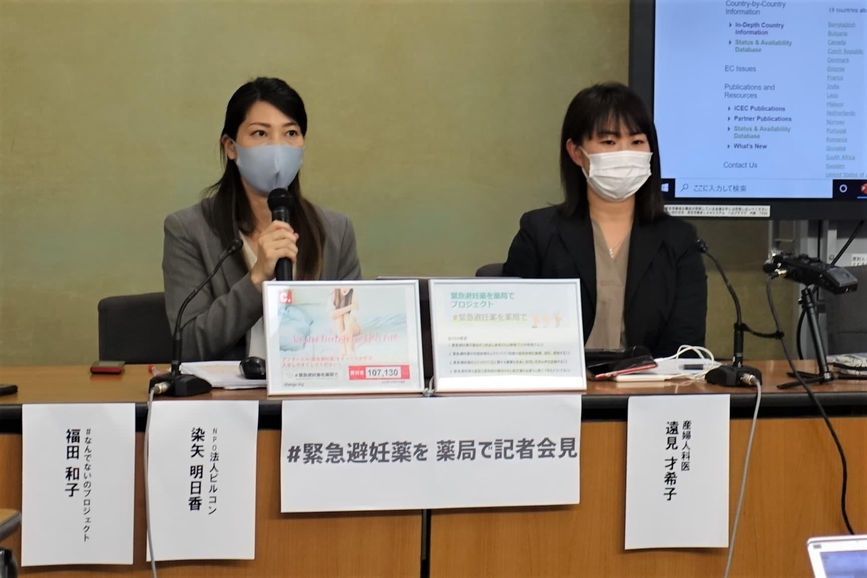 会見する染矢さん(左)と遠見さん(「緊急避妊薬を薬局でプロジェクト」提供)