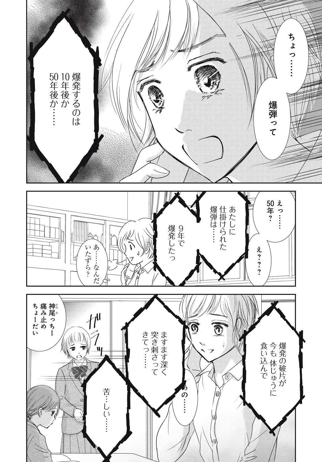 (c)さいきまこ/講談社