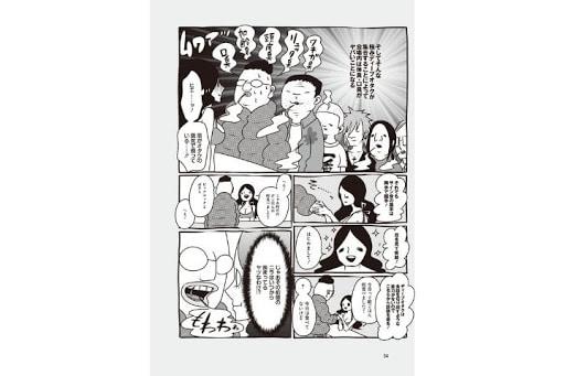 『AV女優ちゃん』1巻 P54