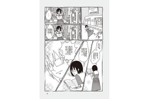 『AV女優ちゃん』1巻 P85
