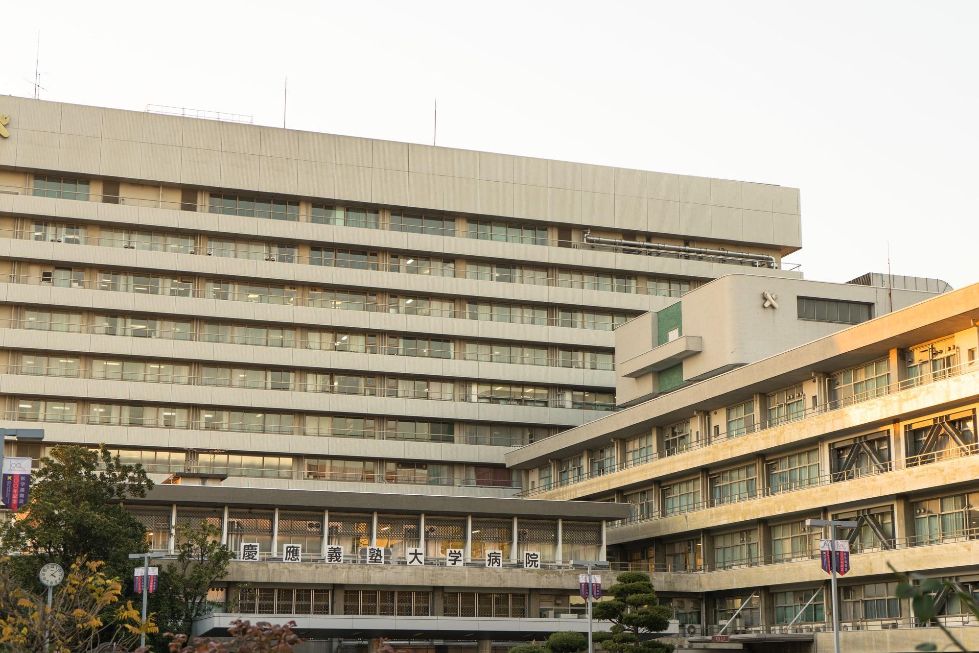 慶應義塾大学病院(Mugimaki / PIXTA)