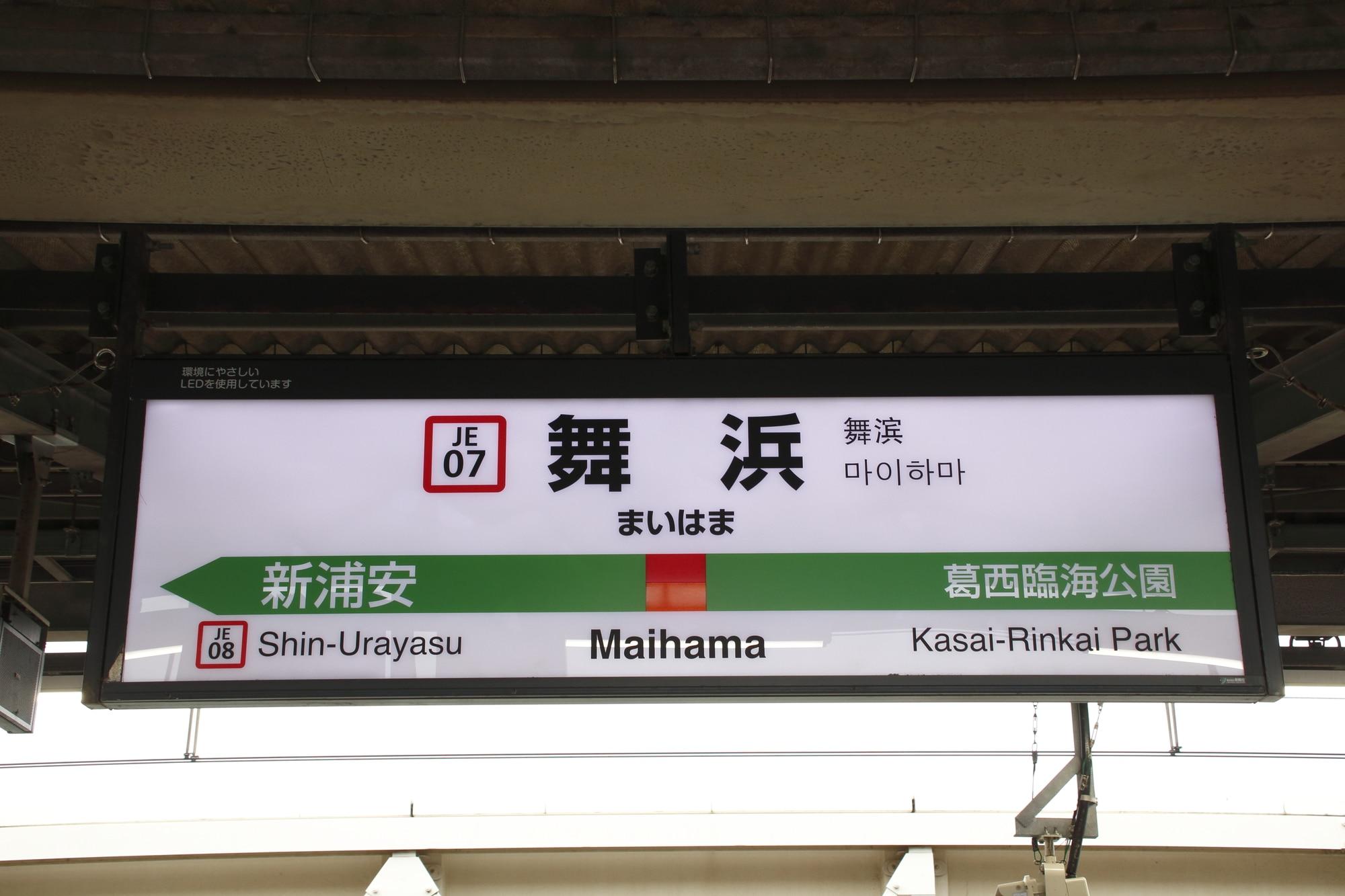 舞浜駅(写真はイメージ:tarousite / PIXTA)