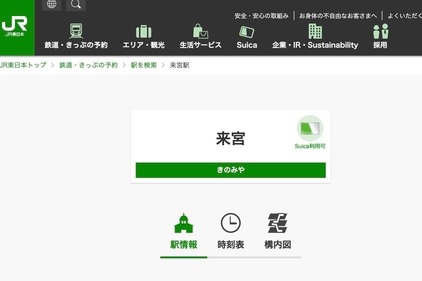 JRのサイトでは来宮駅が「無人駅」であることはわからない