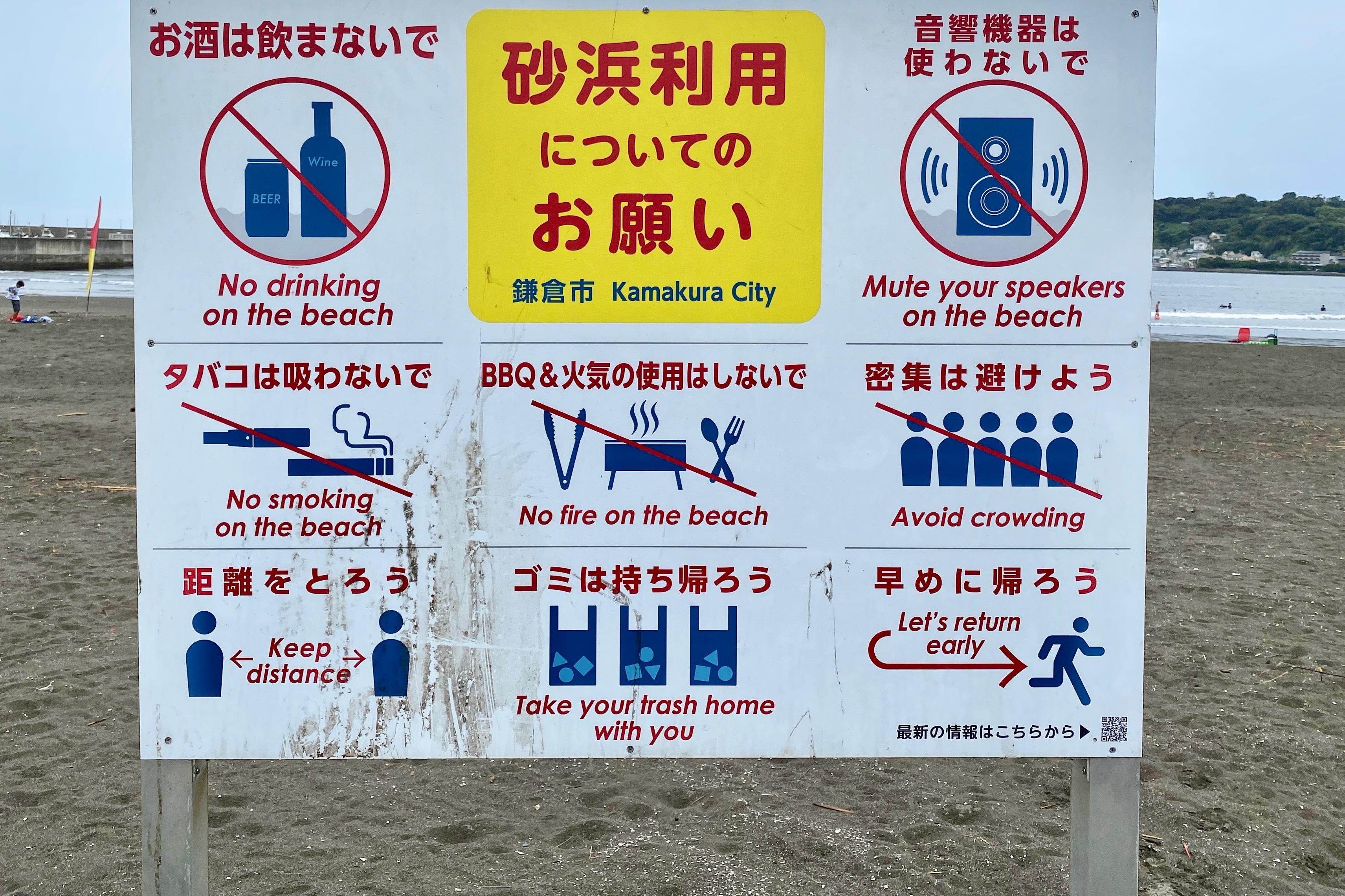 鎌倉市からの注意(腰越海水浴場)