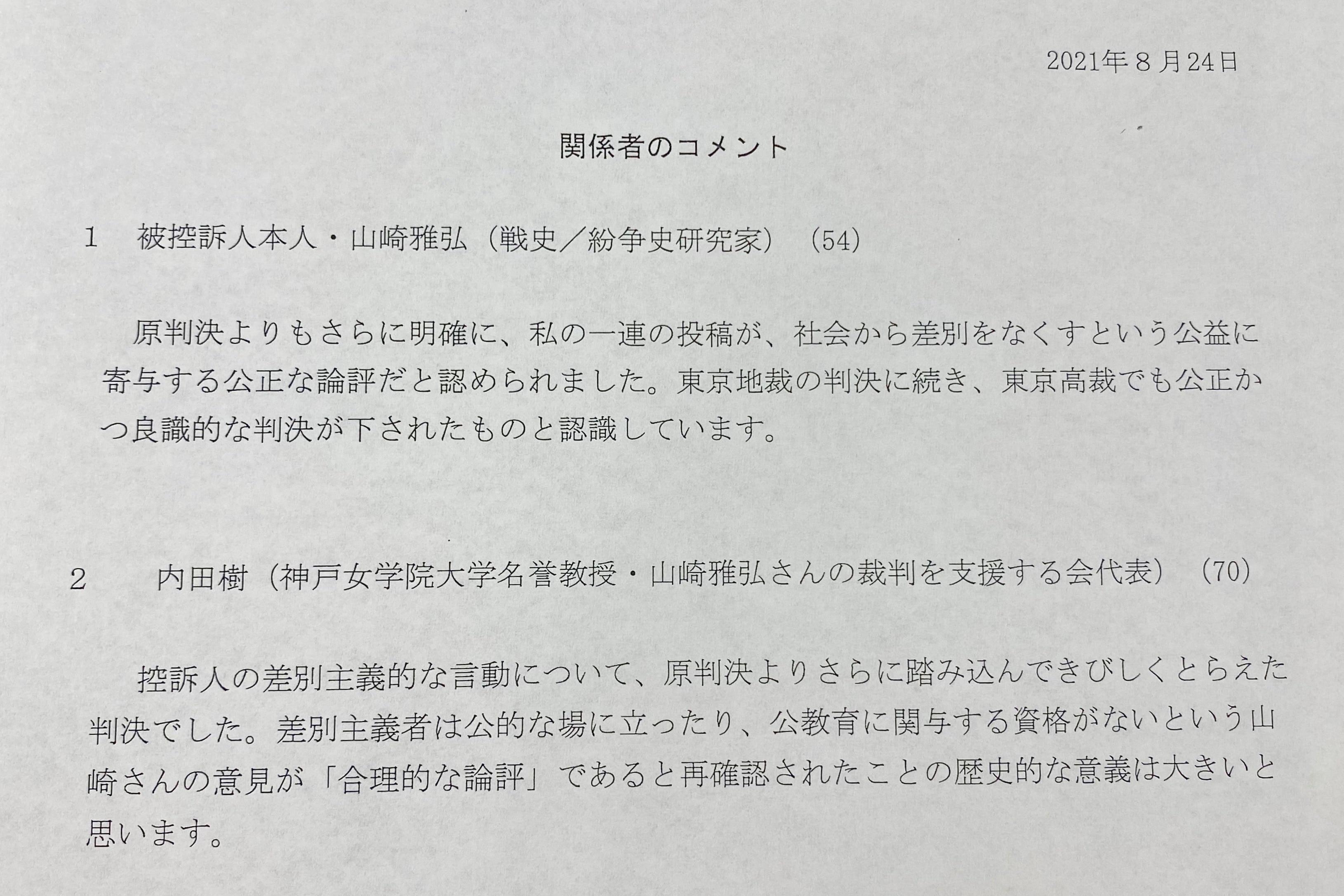 山崎さんと内田樹さんのコメント