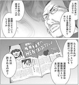 筒井さんは、漫画家も責任感を忘れてはいけないと語る/『有害都市』より(c)筒井哲也/集英社