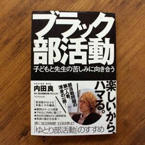 新刊「ブラック部活動 子どもと先生の苦しみに向き合う」(東洋館出版社)