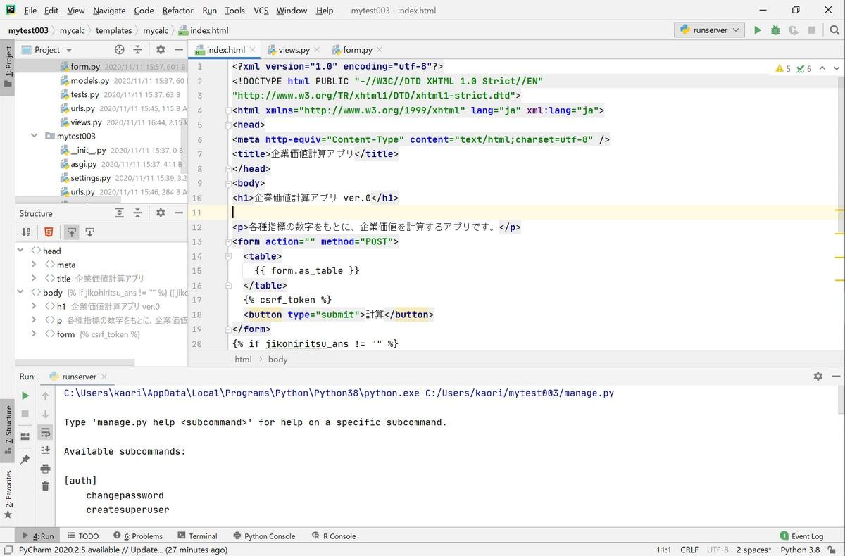 プログラマーのために作られた統合開発環境(IDE)の例。上述した機能のほか、プログラムを自動で見やすく色分けする機能などが搭載されている